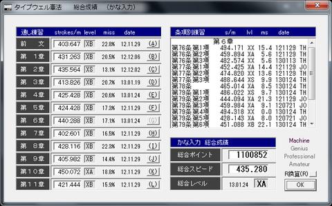 20130125_K_kenpo.png